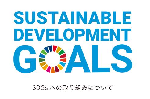 SDGsへの取り組みについて